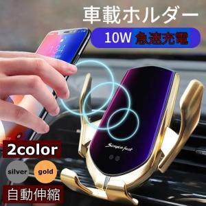 車載ホルダー ワイヤレス充電器 qi対応 充電  カーナビ iPhone Android  Xperia Galaxy Plus|ecart