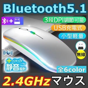マウス ワイヤレス Bluetooth 静音 3DPIモード 充電式|ecart