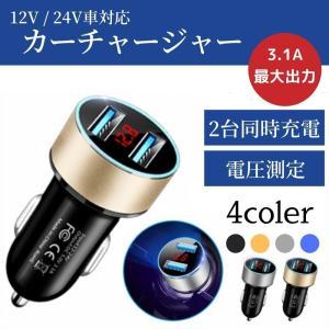USB シガーソケット 車載 充電器 カーソケット カーチャージャー|ecart