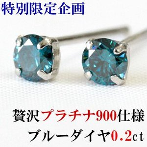 ダイヤモンドピアス ブルーダイヤ プラチナピアス 0.2ct...