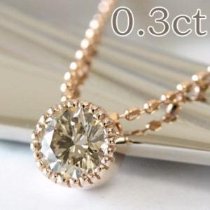 ダイヤモンド ネックレス 一粒 ダイヤ シャンパンブラウン ミル打ち K18 0.3ct