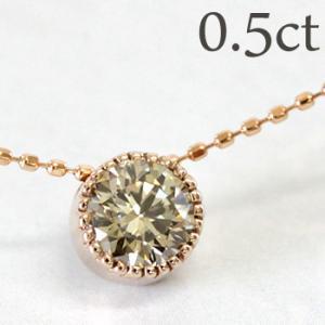 ダイヤモンドネックレス 一粒 ダイヤ ミル打ち シャンパンブラウンダイヤ K18 0.5カラット