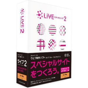 デジタルステージ LiVE for WebLiFE 2 Macintosh
