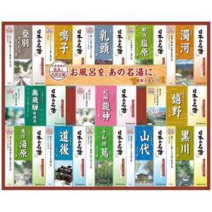 バスクリン ツムラの日本の名湯ギフト 50包入 NMG-50F