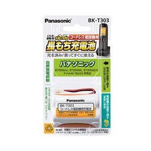 パナソニック BK-T303 充電式ニッケル水素電池 コードレス電話機用|eccurrent