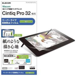 エレコム TB-WCP32FLAPLL Wacom Cintiq Pro 32 保護フィルム ペーパ...
