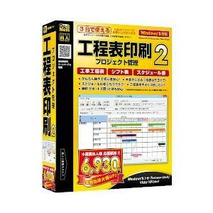 デネット 工程表印刷 プロジェクト管理 2|eccurrent