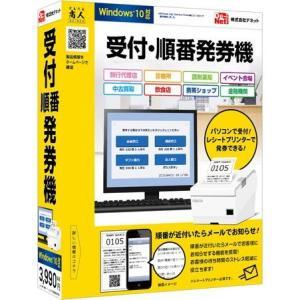 ■『受付・順番発券機』は、パソコンで手軽にお客様来店時の受付処理ができるパソコンソフトです■使用方法...