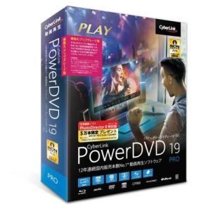CyberLink PowerDVD 19 Pro 乗換え・アップグレード版
