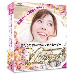 ワンダーシェアージャパン フォトムービースタジオ 6 ウエディング PhotoMovie Studio 6 Wedding