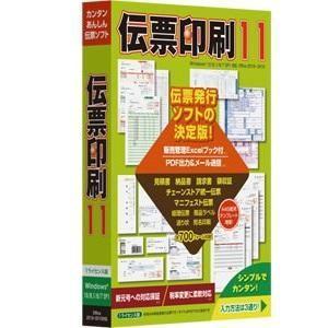 TB株式会社 いんさつ どう?ラク! 伝票印刷 11 パッケージ版|eccurrent