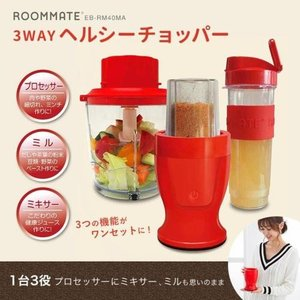 ROOM MATE EB-RM40MA 3WAY ヘルシーチョッパー