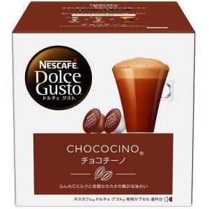 ネスレ ドルチェグスト専用カプセル チョコチーノ CCN16001|eccurrent