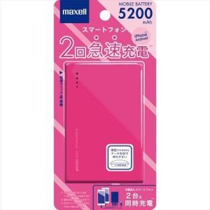 マクセル MPC-CW5200PK(ピンク) モバイル充電バ...