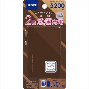 マクセル MPC-CW5200CH(チョコレート) モバイル...