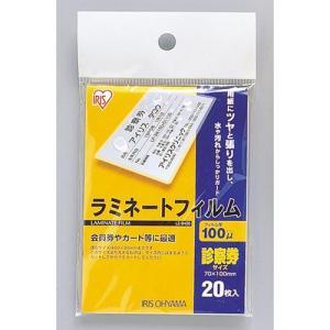 アイリスオーヤマ LZ-SN20 ラミネートフィルム 100ミクロン 診察券サイズ 20枚入 eccurrent