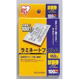 アイリスオーヤマ LZ-SN100 ラミネートフィルム 100ミクロン 診察券サイズ 100枚入 eccurrent