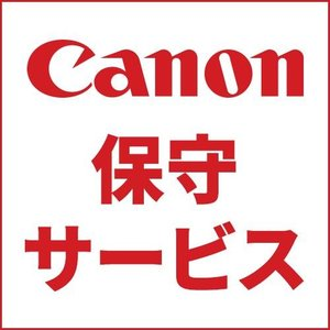 CANON CSPスタンダード LBP-M タイプG 訪問修理3年 7950A080 eccurrent