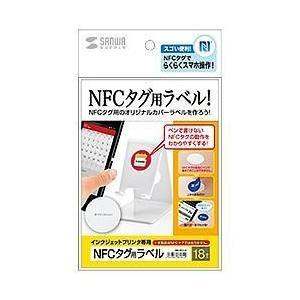 サンワサプライ NFCタグ用インクジェットラベル(18枚入り) MM-NFCLB|eccurrent