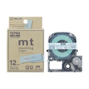 キングジム テプラPRO マスキングテープ「mt」ラベル ベビーブルー グレー文字 12mm SPJ12LB|eccurrent