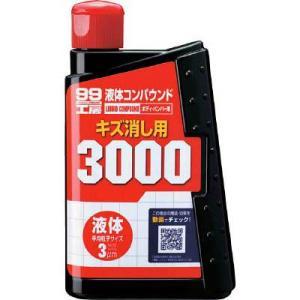ソフト99 9144 液体コンパウンド3000|eccurrent
