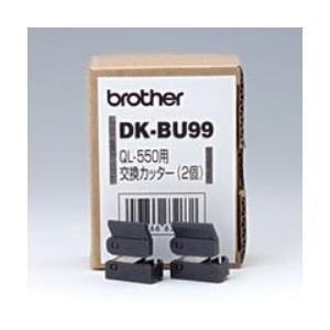 ブラザー DK-BU99 交換カッター|eccurrent