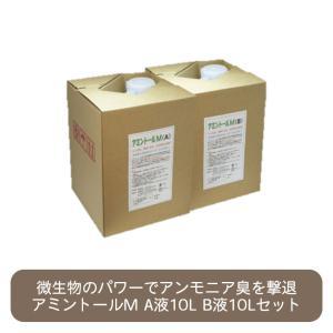 アミントールM A液10リットルB液10リットルセット|家畜用消臭・堆肥発酵促進剤 悪臭 アンモニア 対策 養鶏場 牧場 牛舎 養豚場 ペット類|ececo