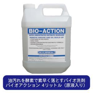 バイオアクションS 4リットル (原液入り)|天然酵素万能洗剤 おすすめ強力油汚れ落とし酵素系洗剤 食器用 厨房用 床 壁 換気扇|ececo