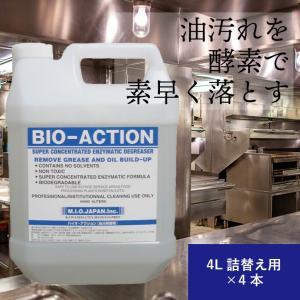 バイオアクションS 4リットル(原液入り) 1ケース(4本入り)|天然酵素万能洗剤 おすすめ強力油汚れ落とし酵素系洗剤 食器用 厨房用 床 壁 換気扇|ececo