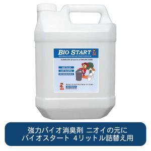きつい腐敗臭を強力分解バイオ消臭剤 バイオスタート 4リットル|ececo