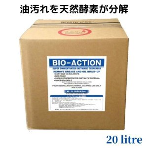 バイオアクションS 20リットル(原液入り)|天然酵素万能洗剤 おすすめ強力油汚れ落とし酵素系洗剤 食器用 厨房用 床 壁 換気扇|ececo