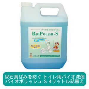 トイレ用バイオ洗剤 バイオポリッシュS (BIO POLISH-S)4リットルボトル|ececo