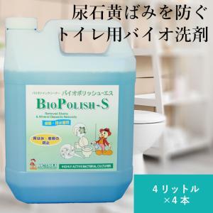 トイレ用バイオ洗剤 バイオポリッシュS (BIO POLISH-S)4リットル1ケース(4本入り)|ececo
