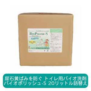 トイレ用バイオ洗剤 バイオポリッシュS (BIO POLISH-S)20リットル|ececo