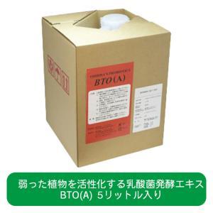 弱った植物を元気にしてくれる土壌活性化液 BTO液(A)5リットル|ececo