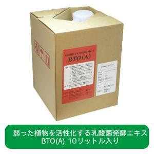 弱った植物を元気にしてくれる土壌活性化液 BTO液(A)10リットル|ececo
