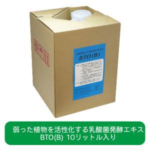 弱った植物を元気にしてくれる土壌活性化液 BTO液(B)10リットル|ececo