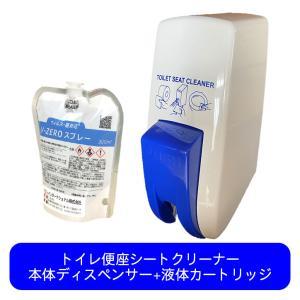トイレ便座シート除菌クリーナー(ディスペンサー+液体カートリッジ)|ececo