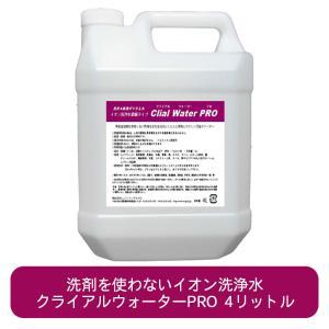万能洗剤 イオン洗浄水 クライアルウォーター(Crial Water)PRO(超濃縮タイプ)4リットル|ececo