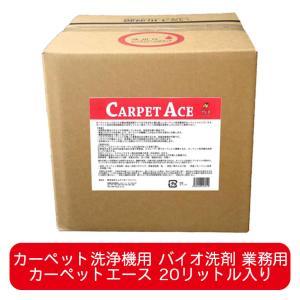 カーペット洗浄機専用バイオ洗剤 カーペットエース(Carpet Ace)20リットル|ececo