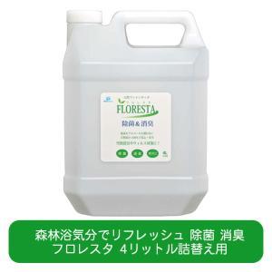 天然フィトンチッドの除菌消臭剤フロレスタ 4リットル|ececo
