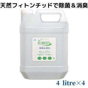 天然フィトンチッドの除菌消臭剤フロレスタ 4リットル 1ケース(4本入り)|ececo