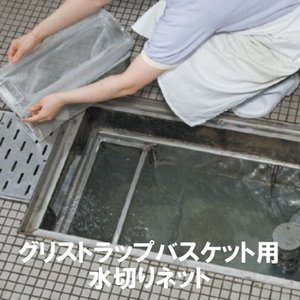 グリストネット Mサイズ 【グリーストラップストレーナ用水切り袋】|ececo