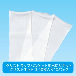 グリストネット Sサイズ 【グリーストラップストレーナ用水切り袋】|ececo