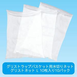 グリストネット Lサイズ 【グリーストラップストレーナ用水切り袋】|ececo