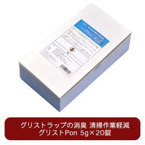 グリーストラップの悪臭除去と清掃軽減に! グリストポン 20錠入り|ececo