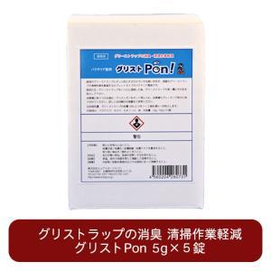 グリーストラップの悪臭除去と清掃軽減に! グリストポン 5錠入り|ececo