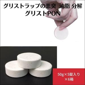 グリーストラップの悪臭除去と清掃軽減に! グリストポン 5錠入り1ケース(6袋入り)|ececo