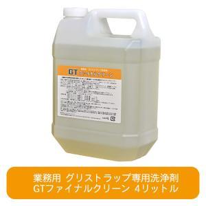 グリストラップ専用消臭洗剤 GTファイナルクリーン 4リットル|ececo