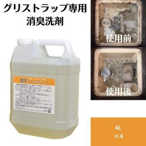 グリストラップ専用消臭洗剤 GTファイナルクリーン 4リットル1ケース(4本入り)|ececo